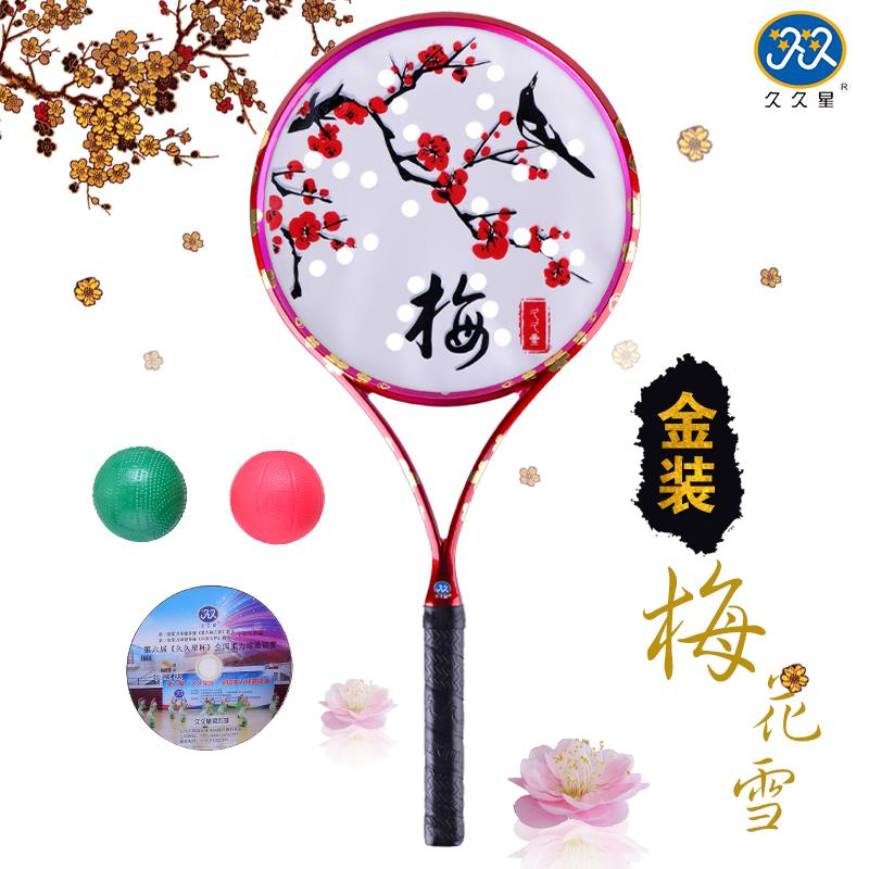 new long time star gold loaded with soft power of the ball in the environment of the environmental silicone film JMT2
