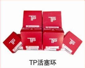 TP33780 TMYO-11-SCO automobile car piston ring for MAZDA engine code TM(China (Mainland))
