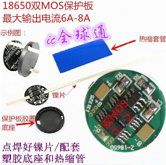 глобальный]18650 литий-ионный аккумулятор зарядка разрядка доска 4.2 V батареи коллегии Генеральной двойного МОП-доска
