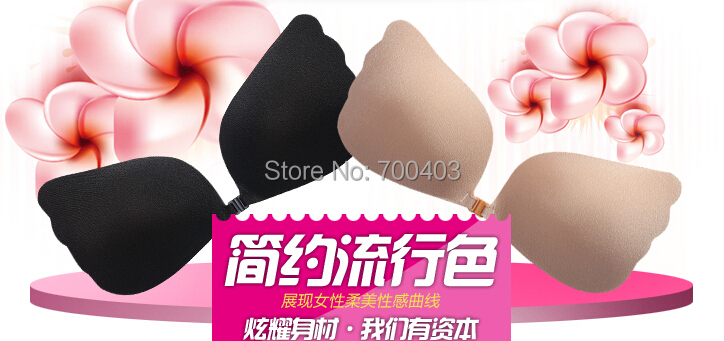 Black Beige Women Self-Adhesive Push Silicone Bust Front Closure Strapless Invisible Bra - superstar store