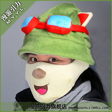 LOL  Teemo Cosplay Cute Hat + Mask(China (Mainland))
