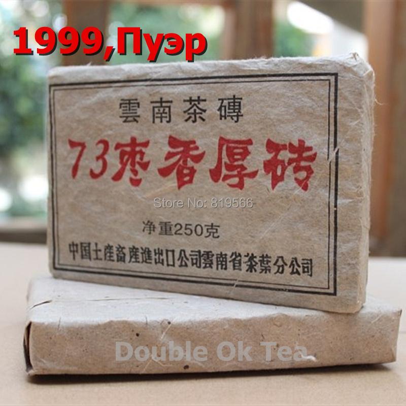 99yr Jujube Fragrant Ripe Puer Tea 250g Chinese Yunnan Brand Menghai Shu Pu er Personal Care