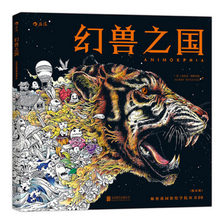 coloring books for adults ,Animorphia: An Extreme Coloring and Search Challenge ,adult coloring  art creative  book(China (Mainland))