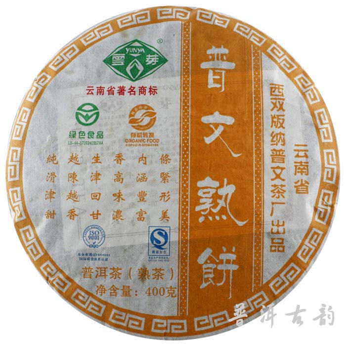 Free Shipping 7 Years Yunan Old Puer Tea Famous Brand YunYa Old Tea 400g Cooked Pu