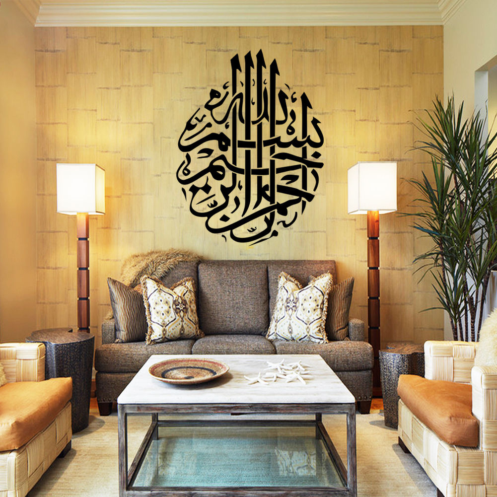 D540 islamic vinyl wall art decal sticker wall art living for Living room wall decor