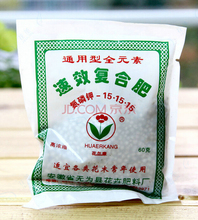Compound Fertilizer - 400Granule/60G/1 bag(China (Mainland))