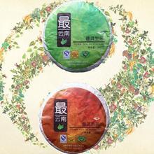 2pcs/lot  Yunnan Organic Big Leaf Seven Cakes Puer Tea Shen and Shu Pu'Er Tea Cakes Set With Free Gift