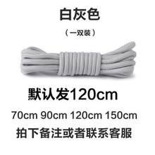 1คู่หนาShoeLacesรอบ90(China)