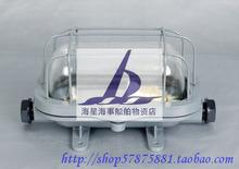 Starfish brand frozen fishery ship cabin with aluminum tops incandescent lamp CCD2-1-2 220V 60W E27