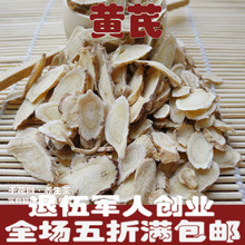 100g 2014 new free shipping AAAAA grade Inner Astragalus super natural wild flowers and tea Slimming beauty