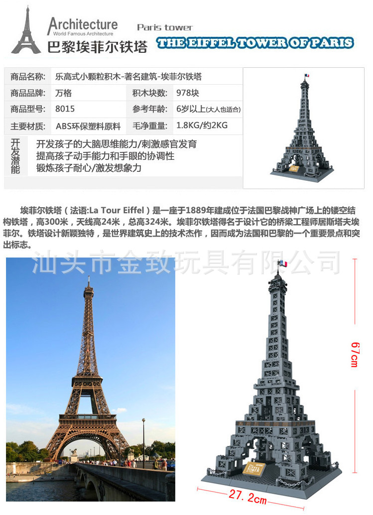 978PCS The Eiffel Tower In France Model Enlighten Structure Building Blocks Eductional Toys Compatible With LegoBlock Gift(China (Mainland))