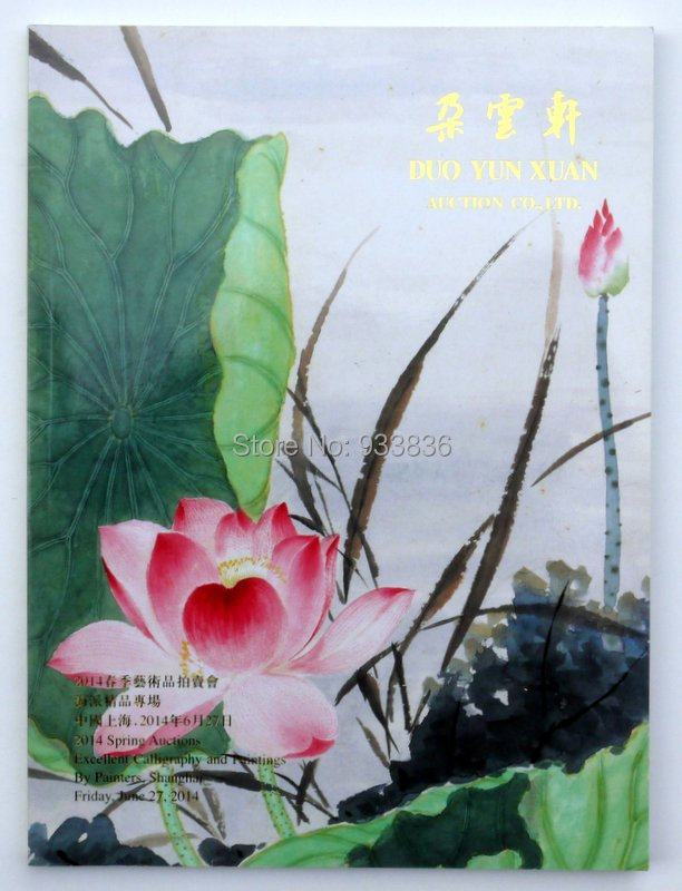 catalog Chinese painting by painters in Shanghai DUO YUN XUAN auction 2014 art<br><br>Aliexpress