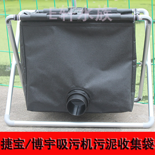 Jie Bao / Boyu pond filter pond cleaner and vacuum sewage pump sludge collection bag Pool(China (Mainland))