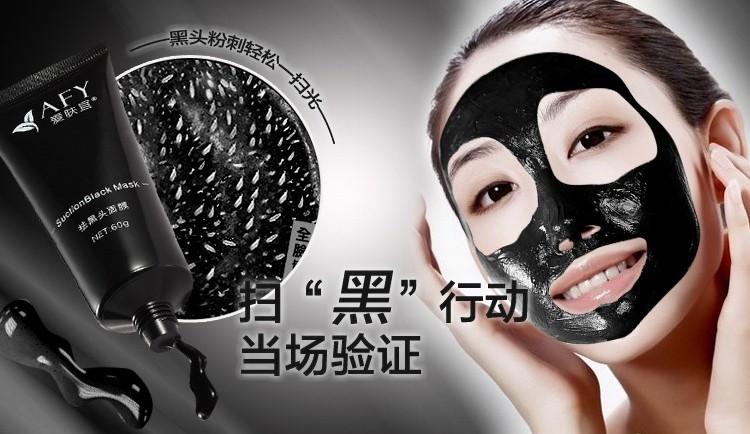 suction black mask применение
