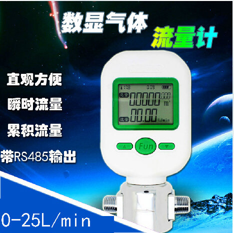 2015 New Digital gas flow meter compressed air /digital display meter / MF5706 0-25L/min free shipping(China (Mainland))
