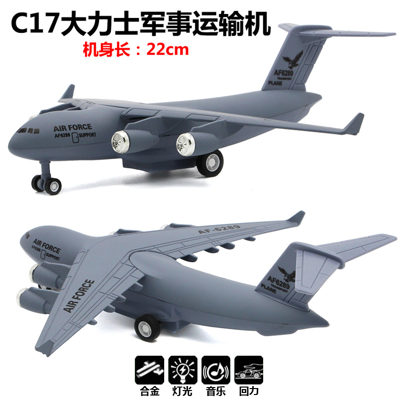 American C17 strongman military transport aircraft model lights sound effects toy plane(China (Mainland))