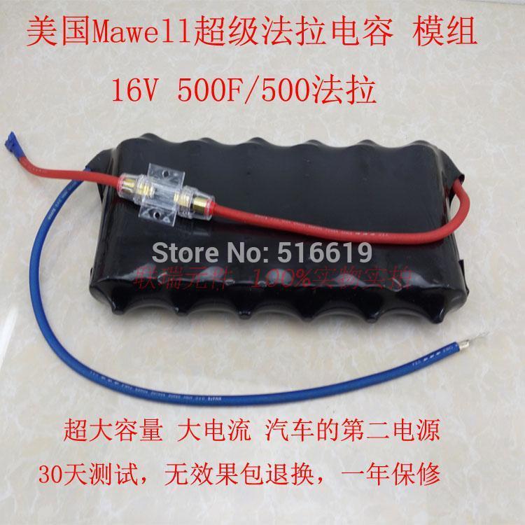 Free shipping 16V 500F 2.7V 3000F Auto rectifier(China (Mainland))