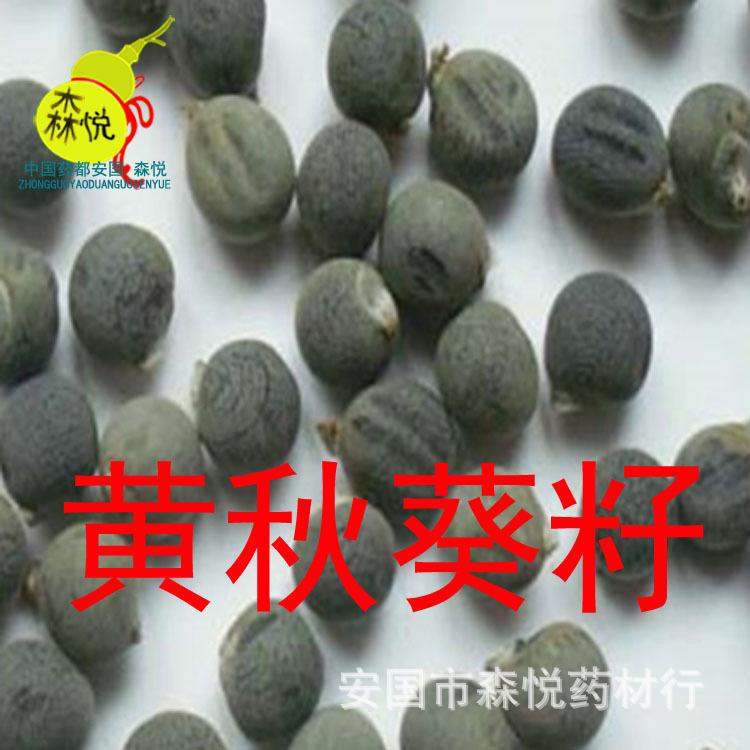 okra seeds for tea