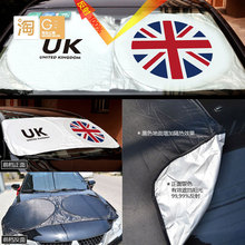 6pcs set MINI Cooper Silver Reflective Material UK Union Jack Car Windshield SunShade for R55 R56