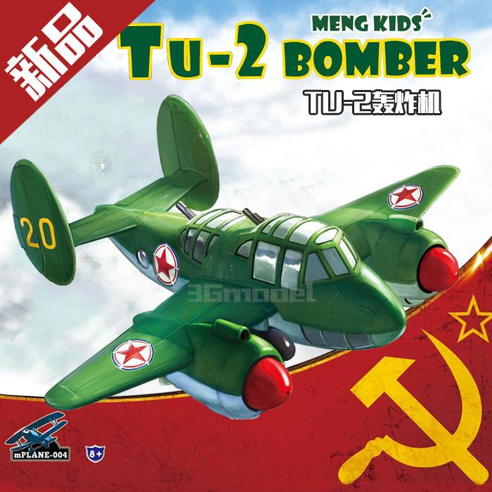 freeshipping MENG model kids 004 no glue Tu-2 bomber aircraft free glue cute assembly aircraft building model airplane kits(China (Mainland))