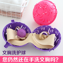 Fashion House Kepping Clothes Cleaning Tools Practical Bubble Bra Double Ball Saver Washer Bra Laundry Wash Washing Ball(China (Mainland))