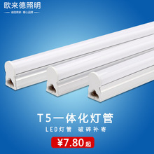 Led fluorescent tube ligthpipe t5 full set of energy saving 1.2 meters 16w fluorescent lamp(China (Mainland))