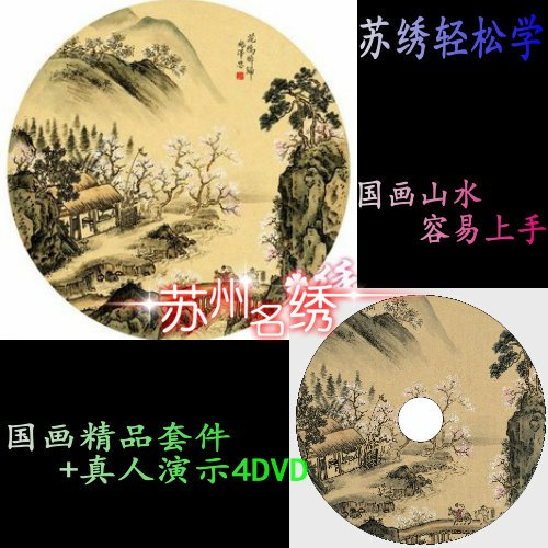 9.5 painting landscape diy kit 4dvd cd kit cd a pair of(China (Mainland))