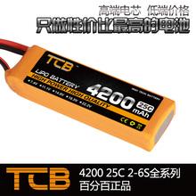 Tcb remote control aircraft model aircraft lithium battery lion 22.2v 6s 4200mah 25c 6s1p model aircraft battery