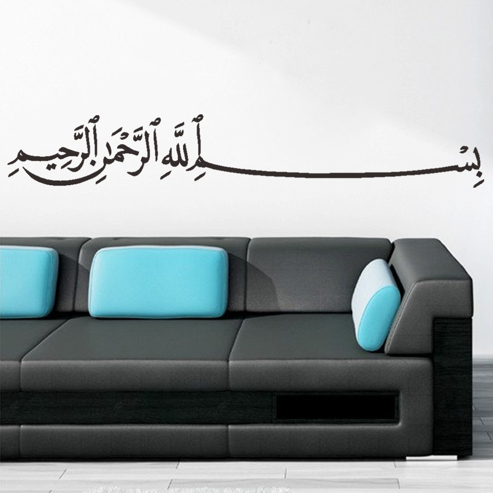 Http Www Aliexpress Com Item Arabic Islamic Muslim Wall Art Stickers Calligraphy Ramadan Decorations Arab Calligraphie Decals Vinyl Home Decor Arabe 32380145271 Html
