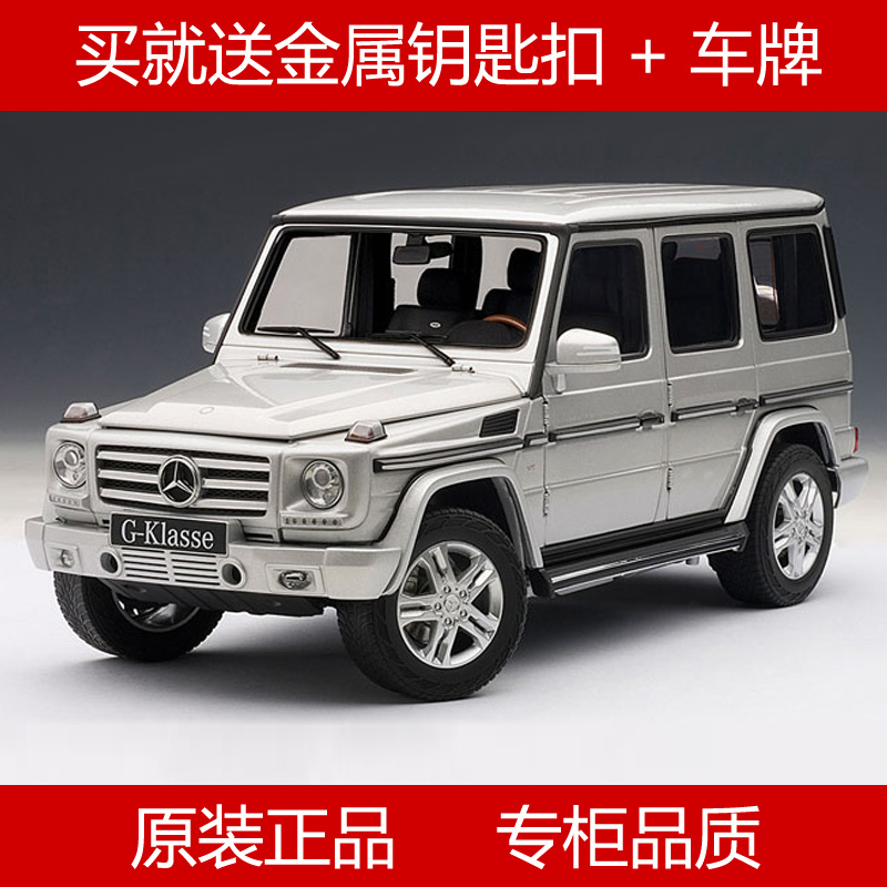 Alto autoart1 18 mercedes benz g g500 four axis benz suv for Mercedes benz suv models list