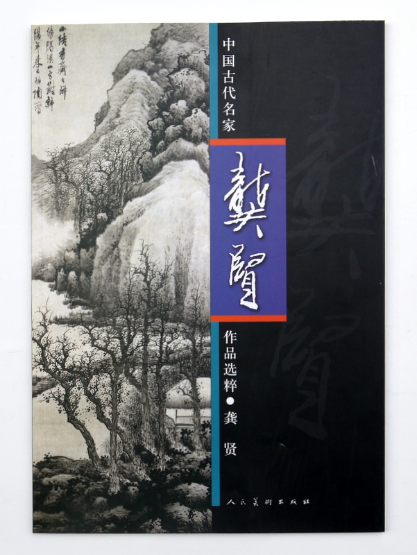 Chinese painting book album of Gong Xian ink landscape master traditional art<br><br>Aliexpress