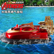 Chrismas gift super large amphibious remote control Hovercraft M020 electric rc boat model kids toy boat land and river drive(China (Mainland))