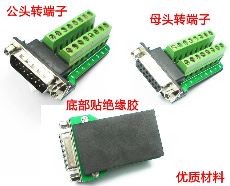 10pcs Serial port adapter DB15 FEMALE or MALE Breakout to Pin Header & Terminal Board, High Quality(China (Mainland))