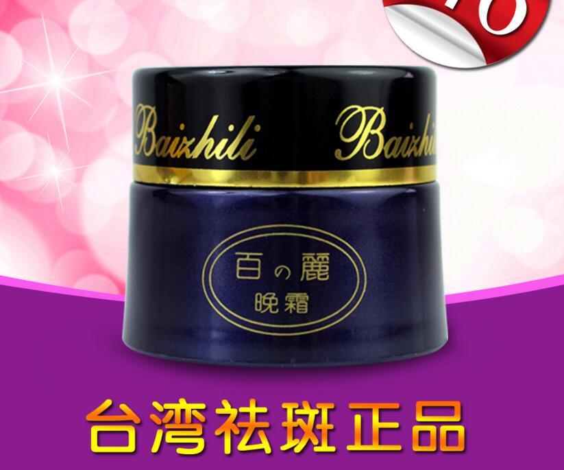 Быстрый Экспресс сервис оригинальный ночной крем Baizhili 15 г отличная красота QQ20170301100328