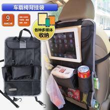 High quality car seat manufacturers Spot backpack Car Zhiwu Dai car pouch Bag storage bags ipad(China (Mainland))