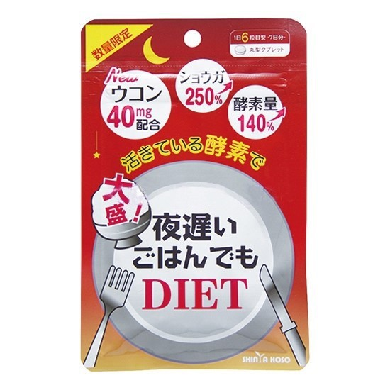 E7 Japan Shinyakoso Late Night Diet tablet Metabolic Support Meal Supplement - Taiwan Beauty store