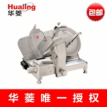 Hualing hbs-250l luxury slicing machine commercial beef sheep fresh meat flaking machine(China (Mainland))
