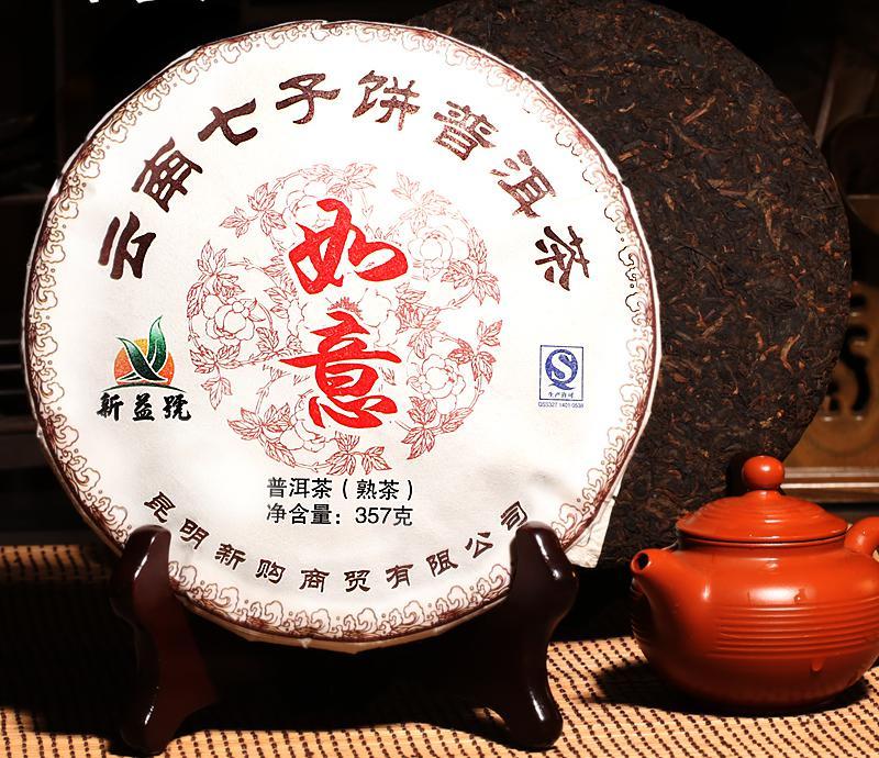 Buy 2 Cups Of Tea Needle Xinyi Yunnan Ruyi Puer Ripe Cake Seven 357g S396<br><br>Aliexpress