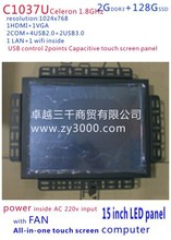 All in one touch screen pc 15'' LED 2points Capacitive touch screen standard with 2G RAM 128G SSD computer for machines(China (Mainland))