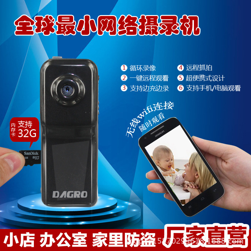 The minimum non- needle Konggao Qing miniature camera wifi wireless camera remote wireless network monitoring equipment(China (Mainland))