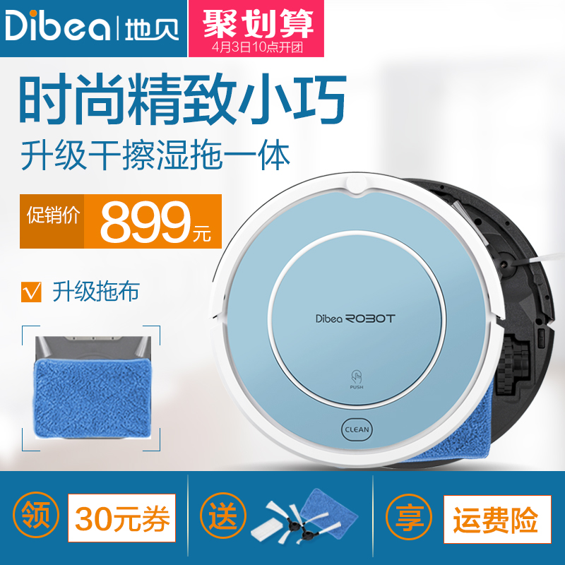 Dibea/ shellfish intelligent sweeping robot cleaner mute ultra-thin automatic dry rub wet mop mopping the floor(China (Mainland))