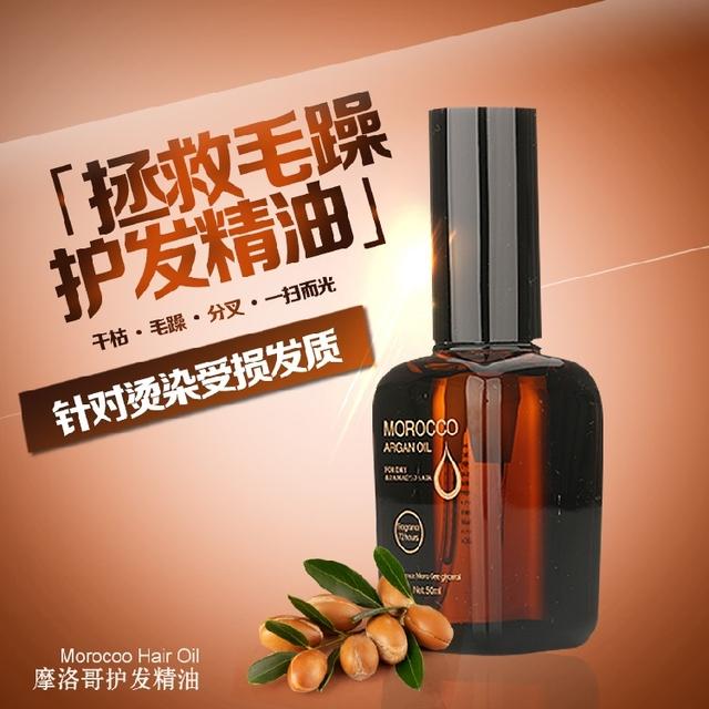 1 шт. аргановое масло марокко средство для волос 50 мл ремонт лечение для волос вилка, ...