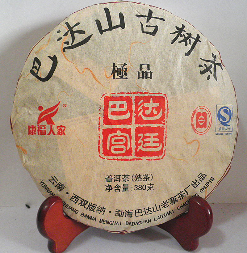 08 Year Old Tea Puer Village Bada Palace Cooked Cake 380g h404<br><br>Aliexpress
