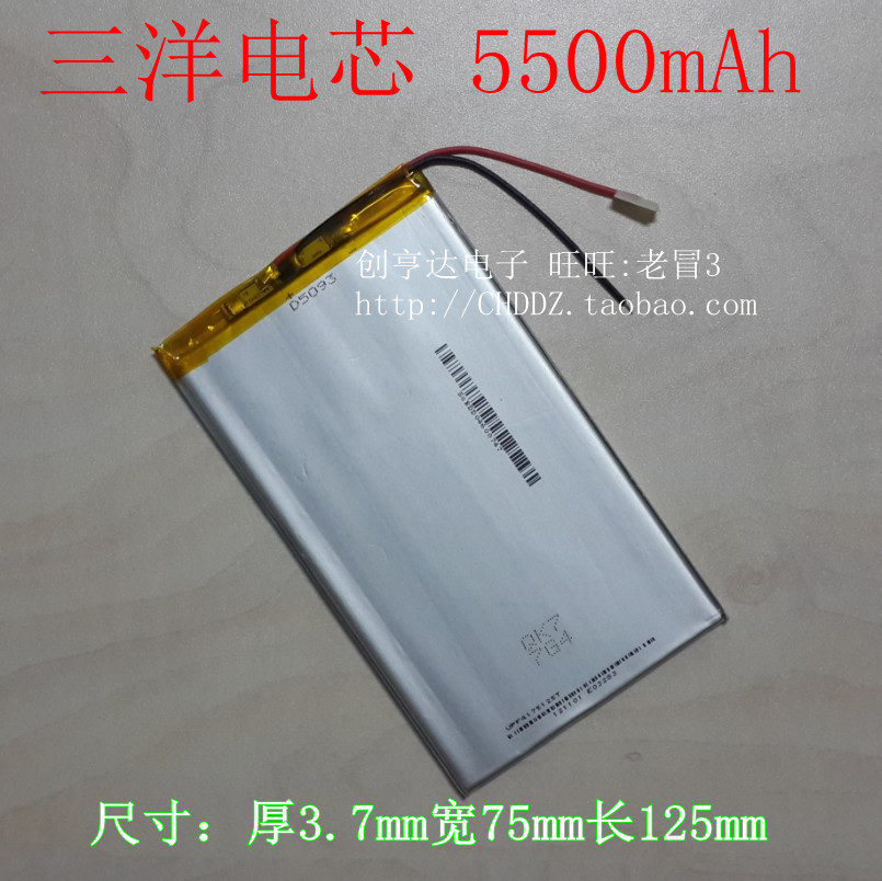 Onda V811 V801 V812 single-core board quad-core version of the dual-core version of the battery 3.7V 5500mAh 3775131(China (Mainland))
