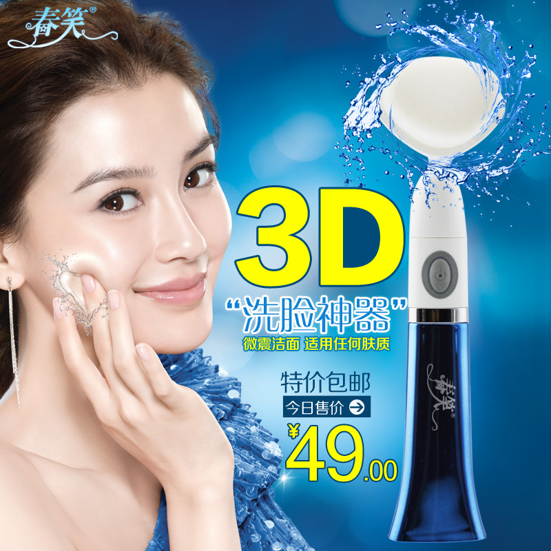Microearthquake facial cleaner, facial massage, beauty instrument waterproof emperorship super-soft wool,battery power(China (Mainland))