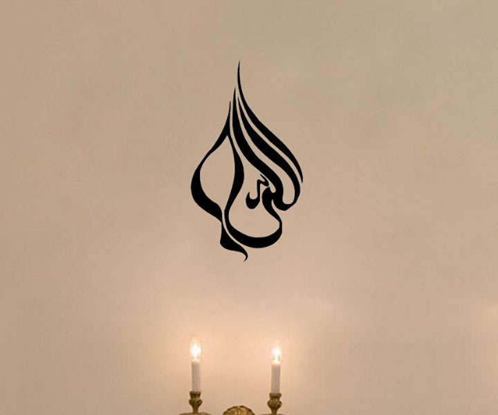 Creative Fire Arabic Calligraphy Wall Decal Stickers Islamic Wallpaper Vinyl High Quality Decals For Home Decor(China (Mainland))