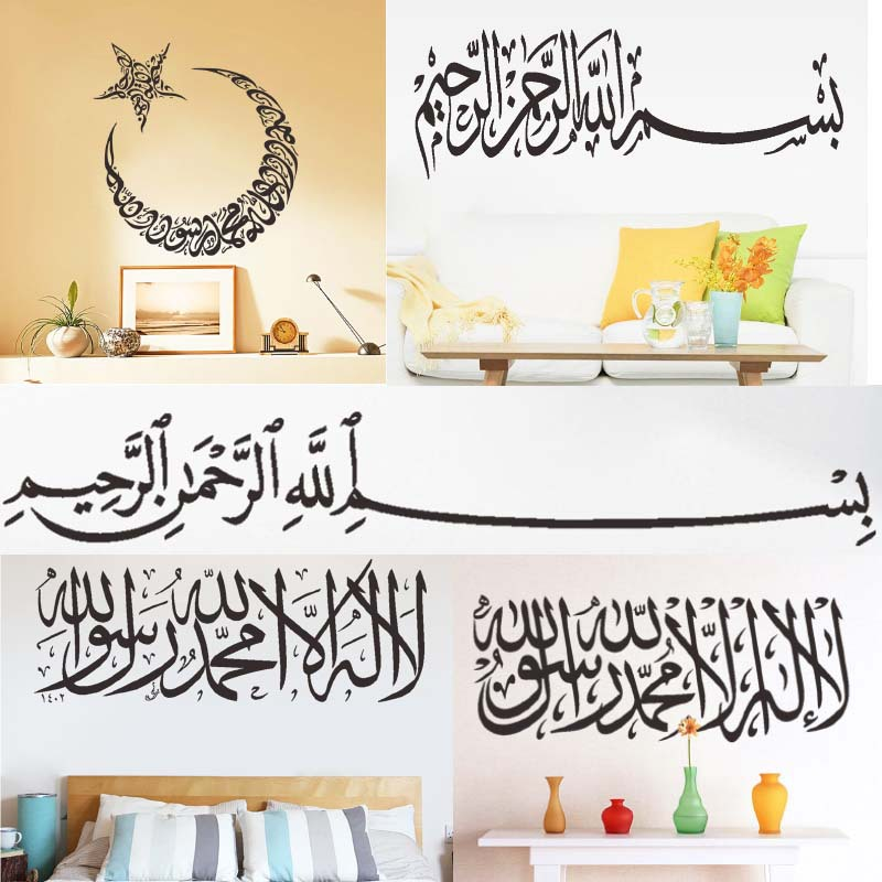 arabic wall stickers quotes islamic muslim home decorations zooyoo501 bedroom mosque vinyl decals god allah quran mural art 4.5(China (Mainland))
