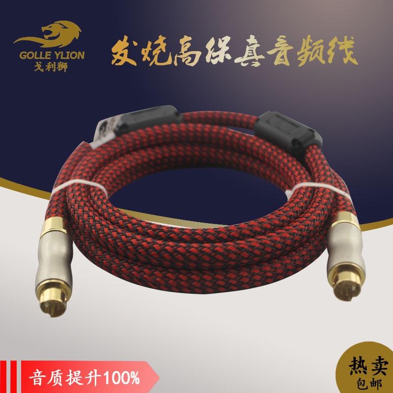 Golle ylion sp06 hd cable s video cable terminal computer tv set top box cable(China (Mainland))