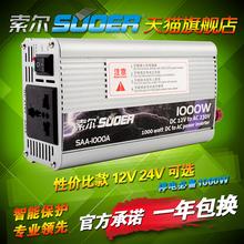 Sorrell saa-1000w 500w home inverter 12v 24v 220v car power converter(China (Mainland))