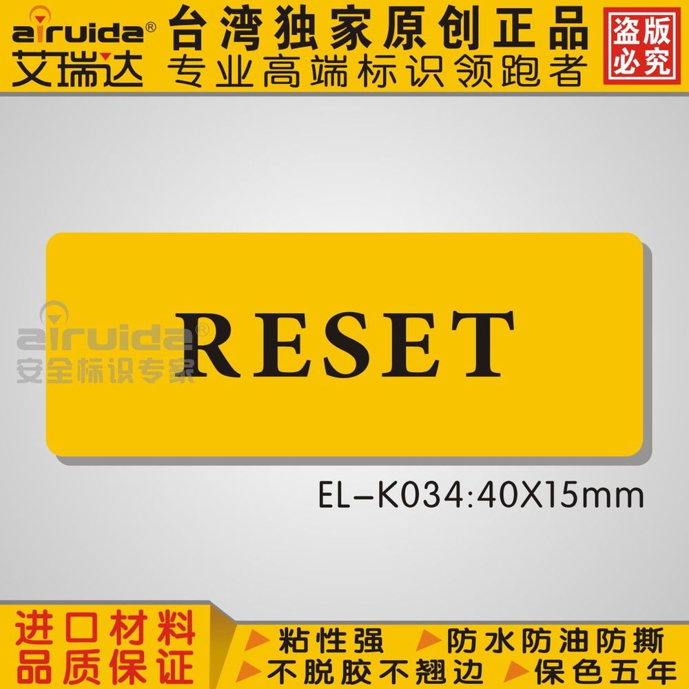 Promotional stickers Electrical Equipment Identity logo English flag is reset security tag reset EL-K034(China (Mainland))